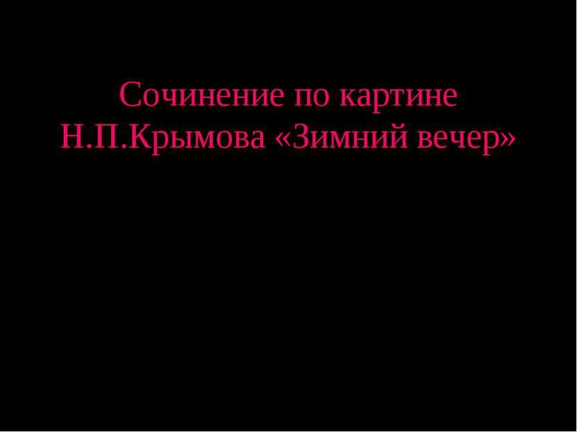 Сочинение по картине Н.П.Крымова «Зимний вечер» Урок развития речи 6 класс Вы...