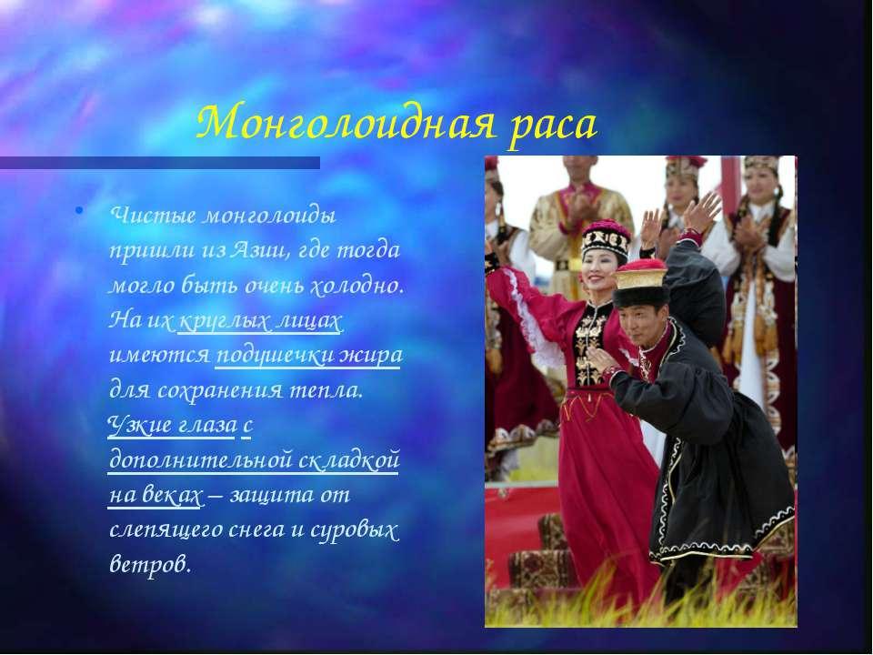 Монголоидная раса Чистые монголоиды пришли из Азии, где тогда могло быть очен...