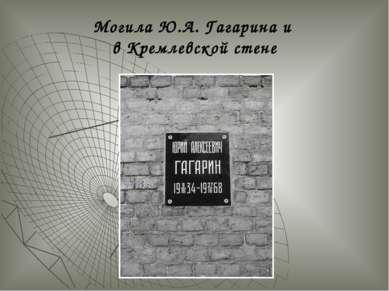 Могила Ю.А. Гагарина и в Кремлевской стене