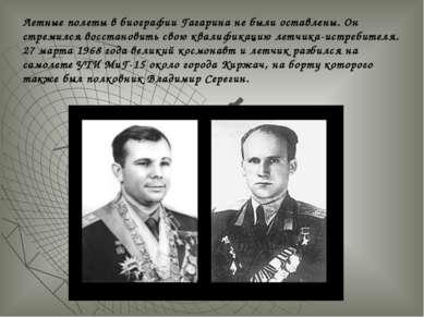 Летные полеты в биографии Гагарина не были оставлены. Он стремился восстанови...