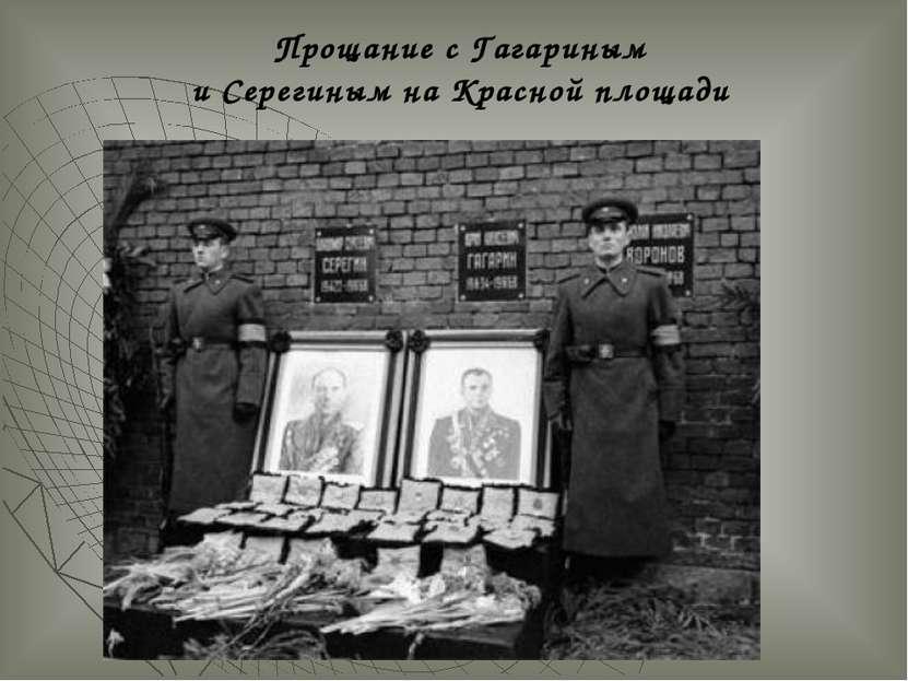 Прощание с Гагариным и Серегиным на Красной площади