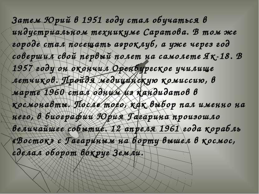 Затем Юрий в 1951 году стал обучаться в индустриальном техникуме Саратова. В ...