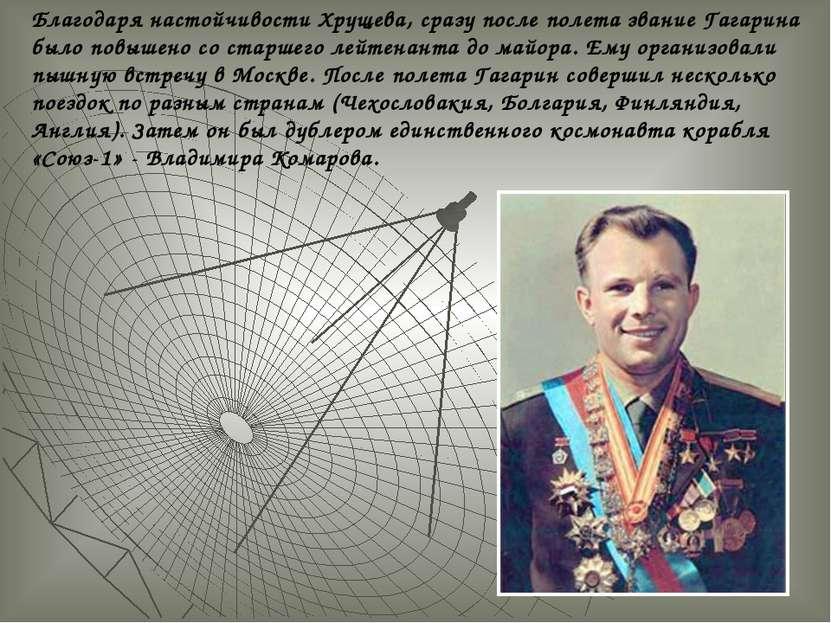 Благодаря настойчивости Хрущева, сразу после полета звание Гагарина было повы...