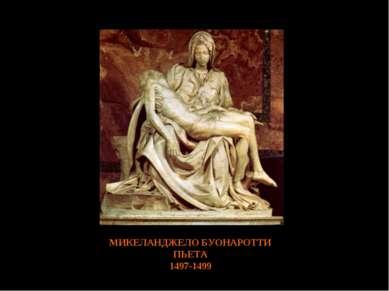 МИКЕЛАНДЖЕЛО БУОНАРОТТИ ПЬЕТА 1497-1499