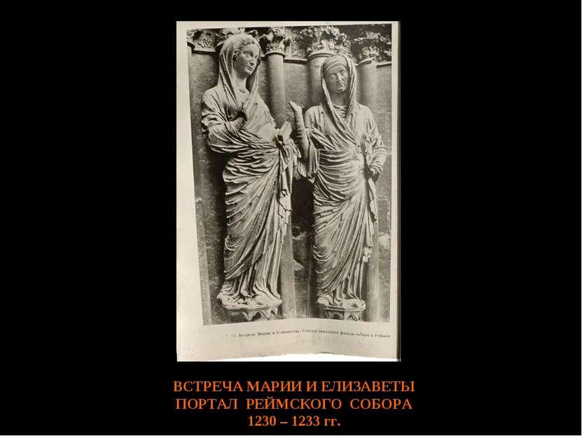 ВСТРЕЧА МАРИИ И ЕЛИЗАВЕТЫ ПОРТАЛ РЕЙМСКОГО СОБОРА 1230 – 1233 гг.