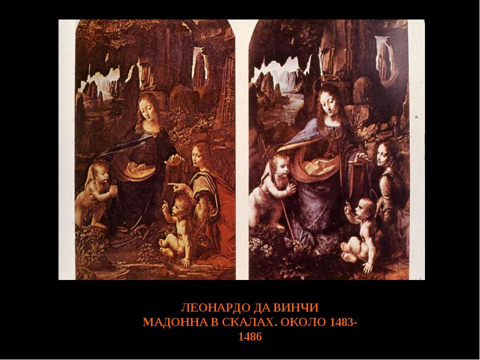 ЛЕОНАРДО ДА ВИНЧИ МАДОННА В СКАЛАХ. ОКОЛО 1483-1486