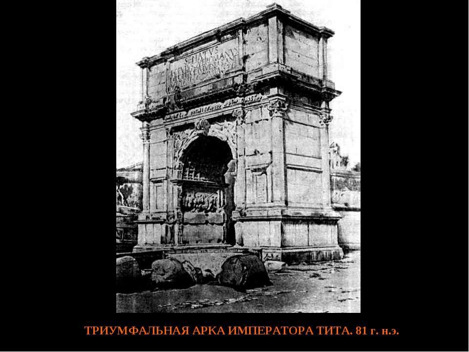 ТРИУМФАЛЬНАЯ АРКА ИМПЕРАТОРА ТИТА. 81 г. н.э.