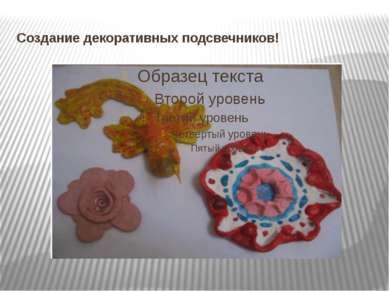 Создание декоративных подсвечников!
