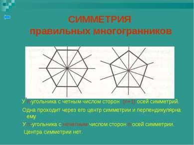 СИММЕТРИЯ правильных многогранников У n-угольника с четным числом сторон (n+1...