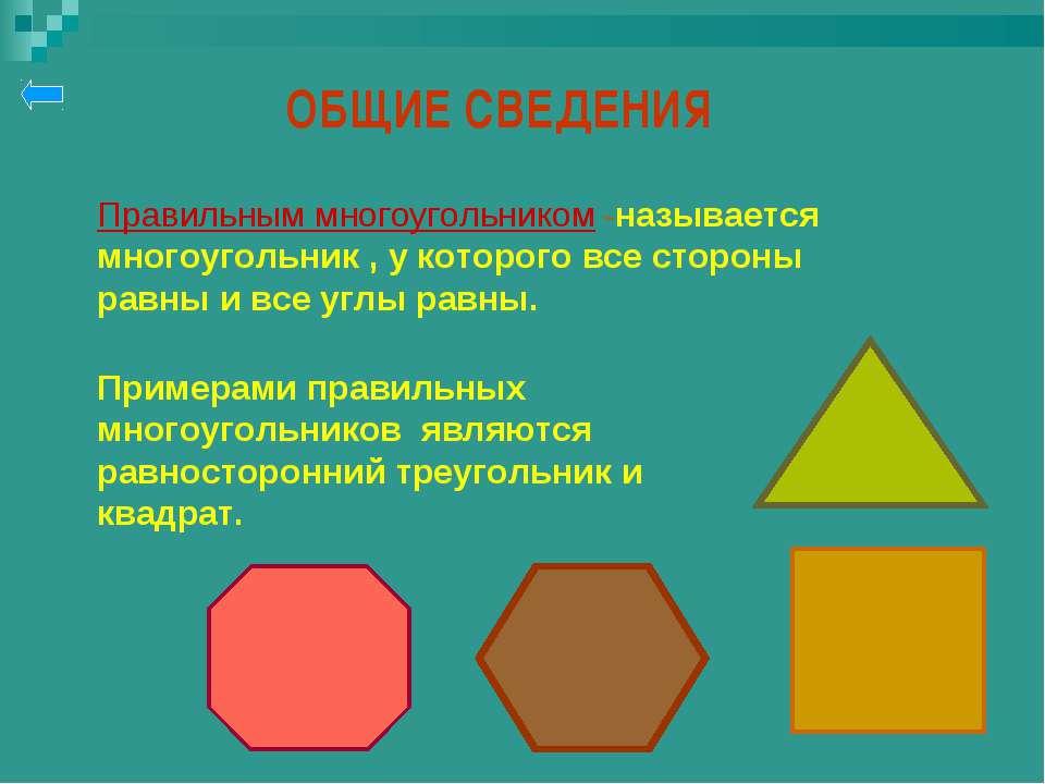 ОБЩИЕ СВЕДЕНИЯ Правильным многоугольником -называется многоугольник , у котор...
