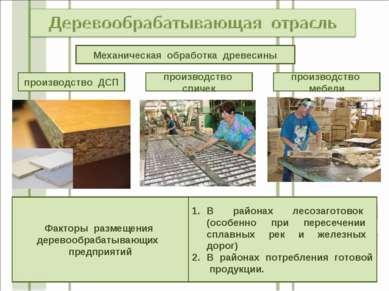 производство ДСП Механическая обработка древесины производство спичек произво...