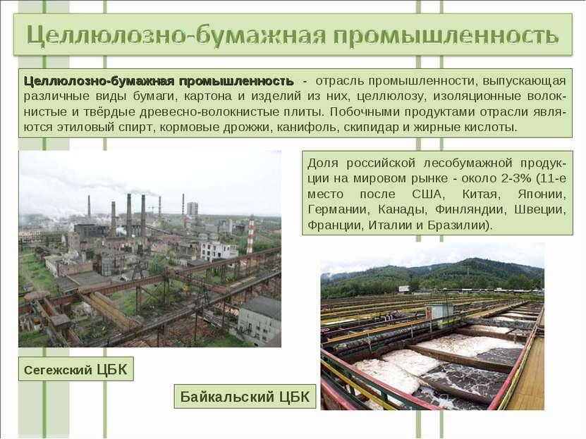 Доля российской лесобумажной продук-ции на мировом рынке - около 2-3% (11-е м...