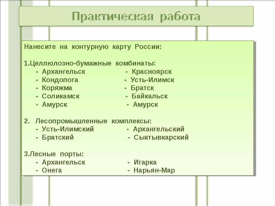 Нанесите на контурную карту России: Целлюлозно-бумажные комбинаты: - Архангел...