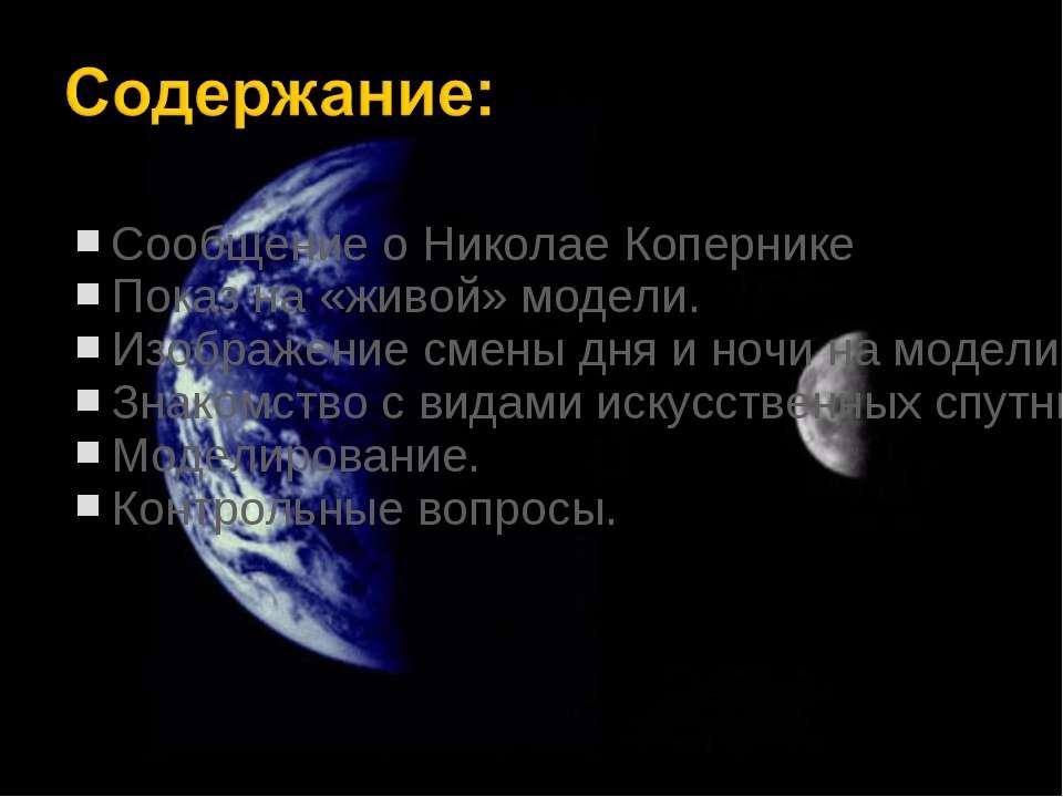 Сообщение о Николае Копернике Показ на «живой» модели. Изображение смены дня ...