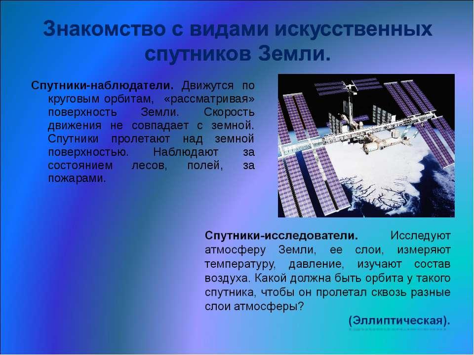 Спутники-наблюдатели. Движутся по круговым орбитам, «рассматривая» поверхност...