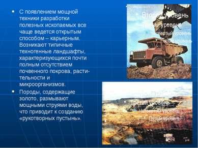 С появлением мощной техники разработки полезных ископаемых все чаще ведется о...