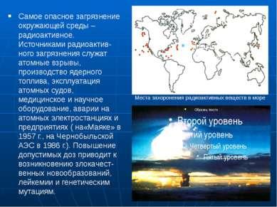 Самое опасное загрязнение окружающей среды – радиоактивное. Источниками радио...