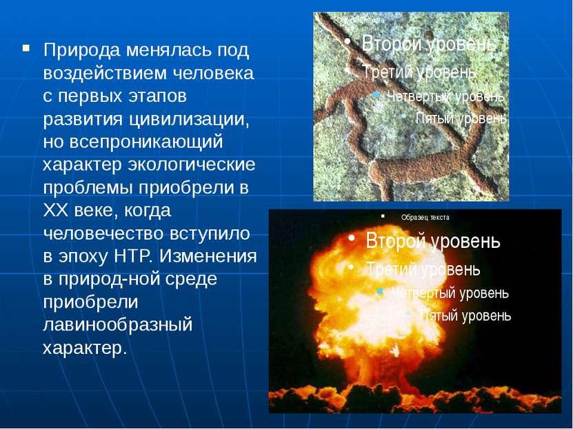 Природа менялась под воздействием человека с первых этапов развития цивилизац...