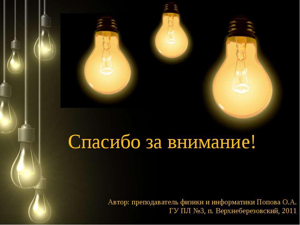 Спасибо за внимание! Автор: преподаватель физики и информатики Попова О.А. ГУ...