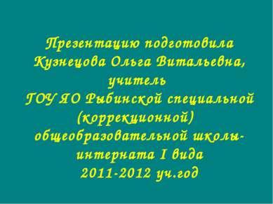 Презентацию подготовила Кузнецова Ольга Витальевна, учитель ГОУ ЯО Рыбинской ...