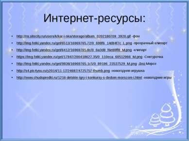 Интернет-ресурсы: http://ns.sitecity.ru/users/k/kar-i-nka/storage/album_02021...