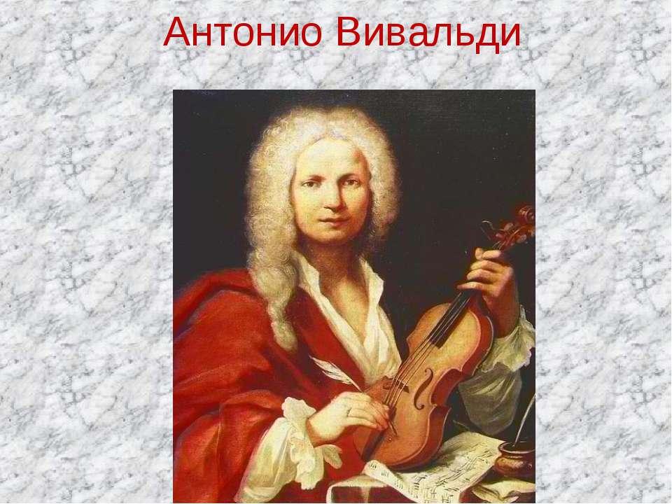 Антонио Вивальди