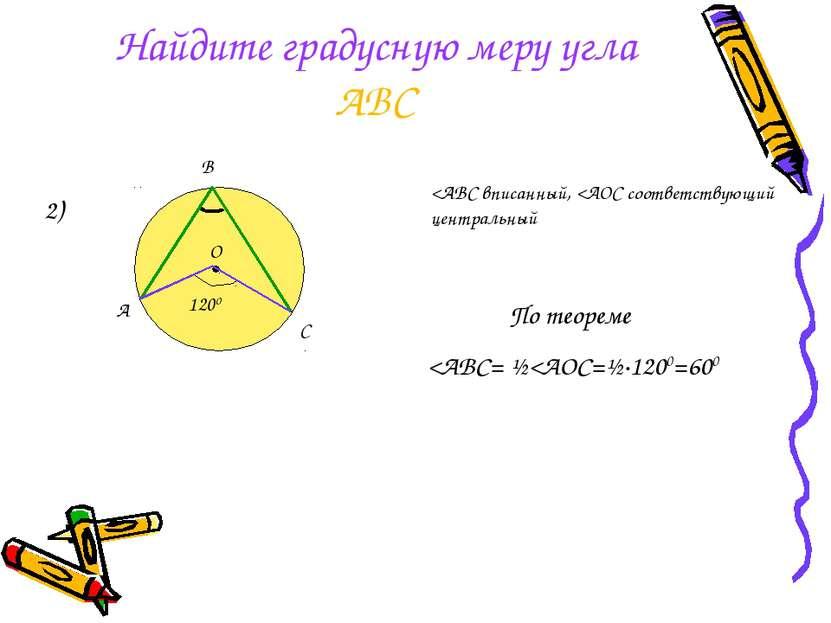 Найдите градусную меру угла АВС 2)