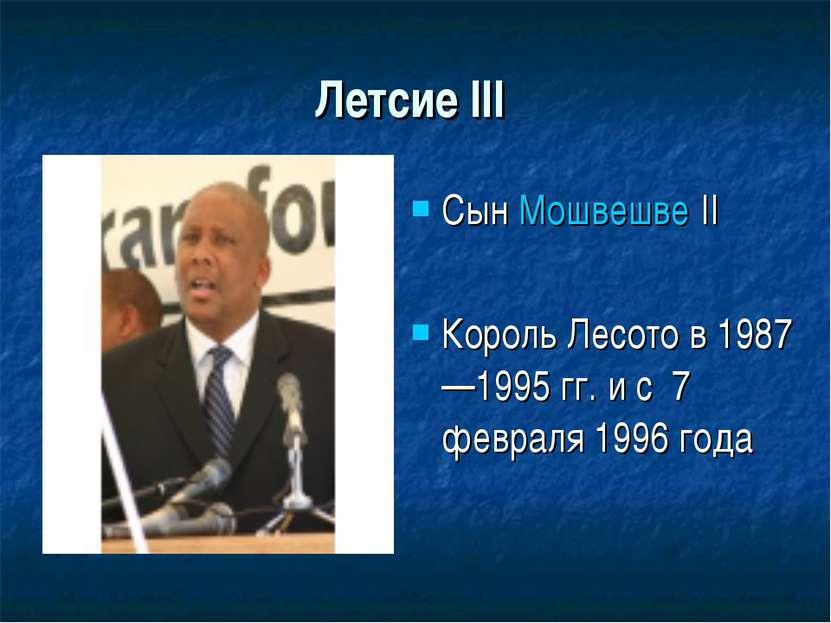 Летсие III Сын Мошвешве II Король Лесото в 1987—1995 гг. и с 7 февраля 1996 года