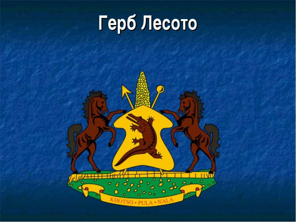 Герб Лесото