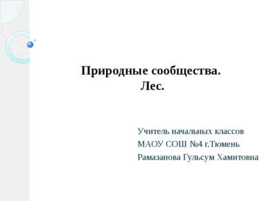 Природные сообщества. Лес. Учитель начальных классов МАОУ СОШ №4 г.Тюмень Рам...