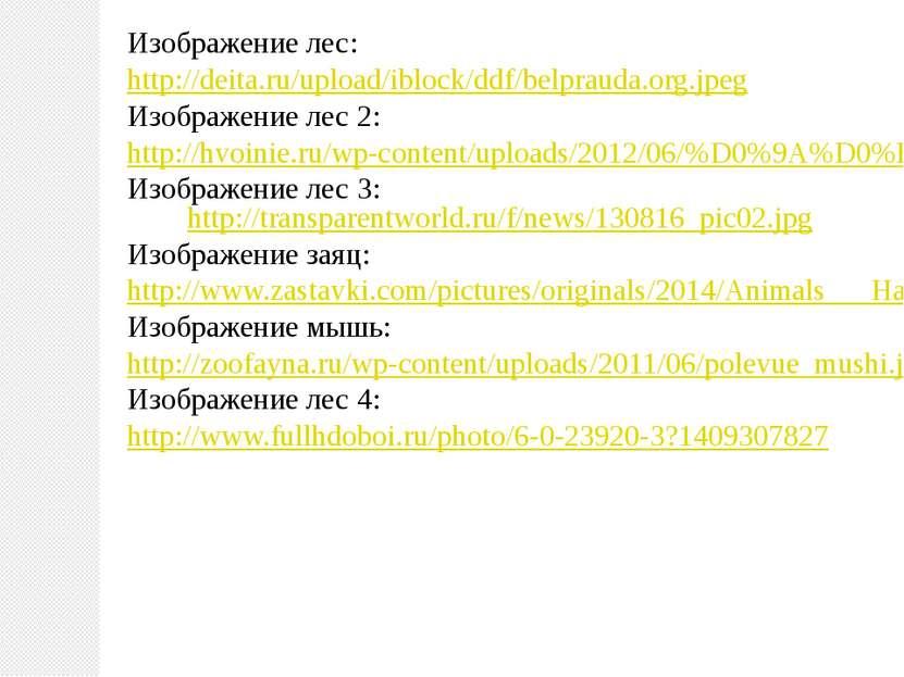Изображение лес: http://deita.ru/upload/iblock/ddf/belprauda.org.jpeg Изображ...