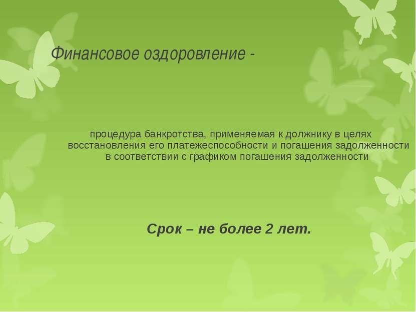 Финансовое оздоровление - процедура банкротства, применяемая к должнику в цел...