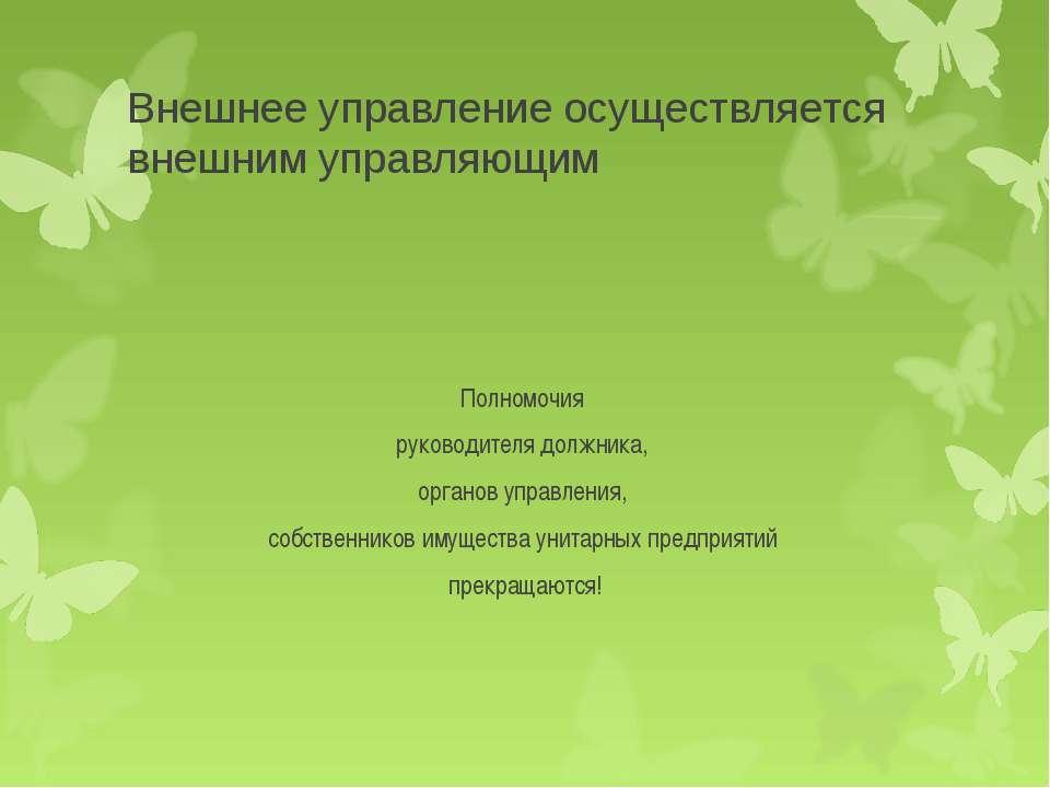 Внешнее управление осуществляется внешним управляющим Полномочия руководителя...