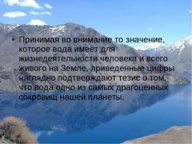 Принимая во внимание то значение, которое вода имеет для жизнедеятельности че...