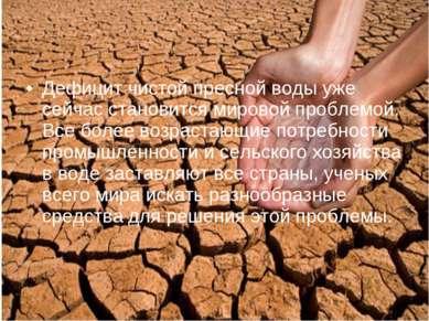 Дефицит чистой пресной воды уже сейчас становится мировой проблемой. Все боле...