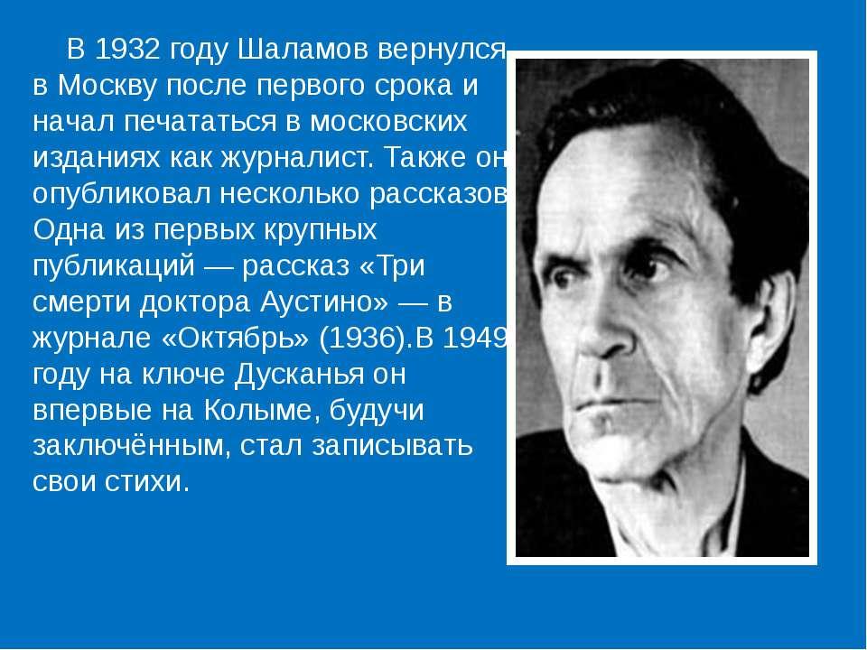 В 1932 году Шаламов вернулся в Москву после первого срока и начал печататься ...