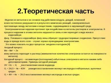 2.Теоретическая часть Изделия из металлов и их сплавов под действием воздуха,...