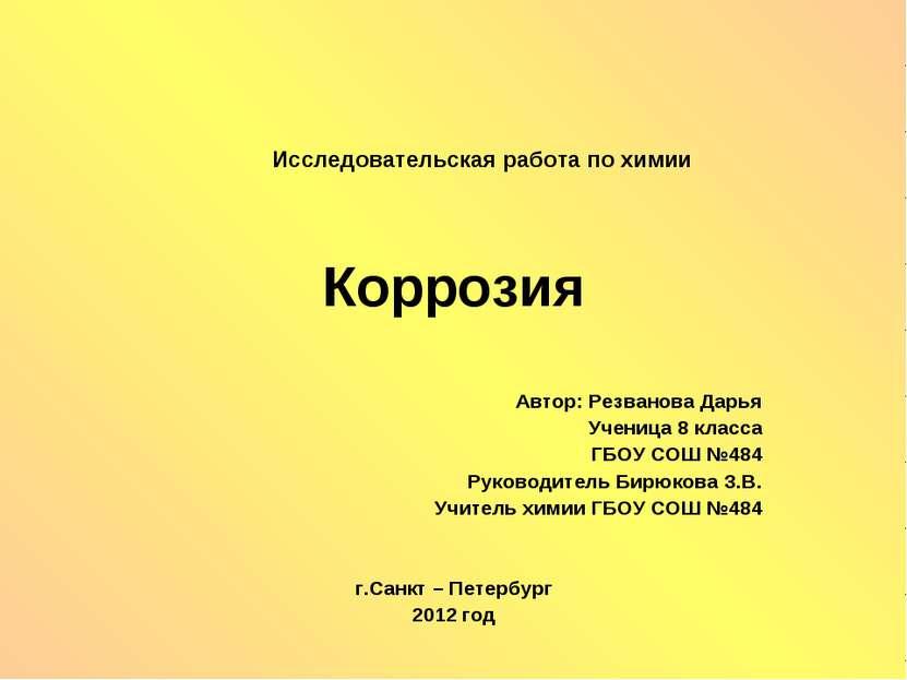 Коррозия Автор: Резванова Дарья Ученица 8 класса ГБОУ СОШ №484 Руководитель Б...
