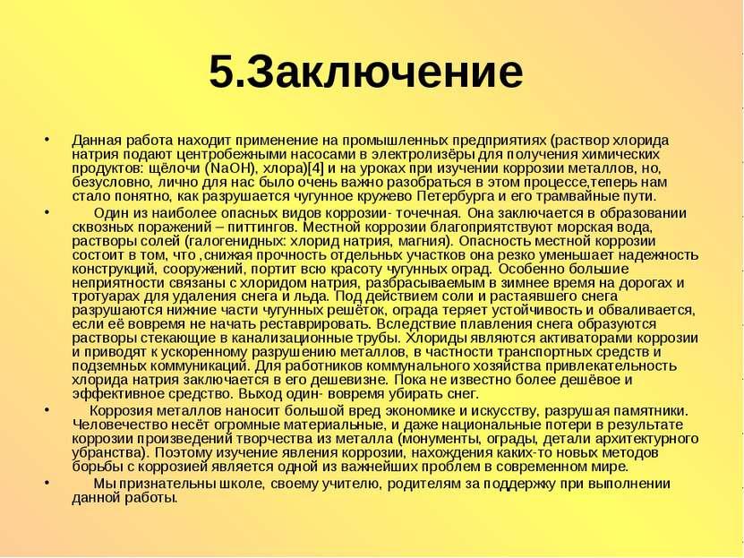 5.Заключение Данная работа находит применение на промышленных предприятиях (р...