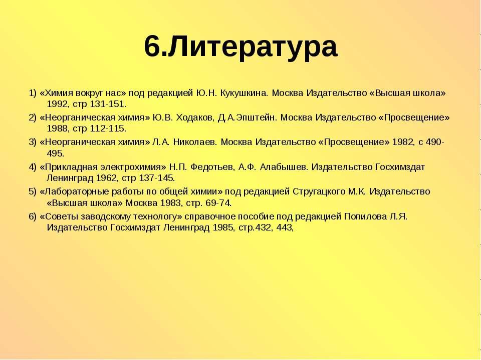 6.Литература 1) «Химия вокруг нас» под редакцией Ю.Н. Кукушкина. Москва Издат...