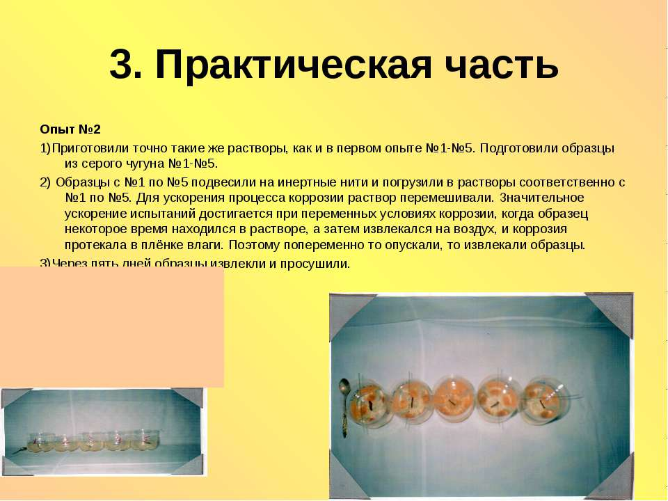 3. Практическая часть Опыт №2 1)Приготовили точно такие же растворы, как и в ...