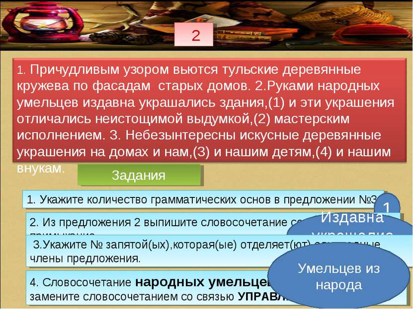 2 Задания 1. Укажите количество грамматических основ в предложении №3 1 2. Из...