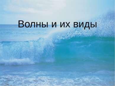 Волны и их виды Презентацию подготовила учитель географии МБОУ Светловская СО...