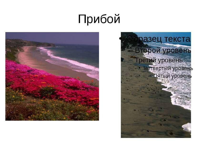 Прибой Презентацию подготовила учитель географии МБОУ Светловская СОШ Лысяков...