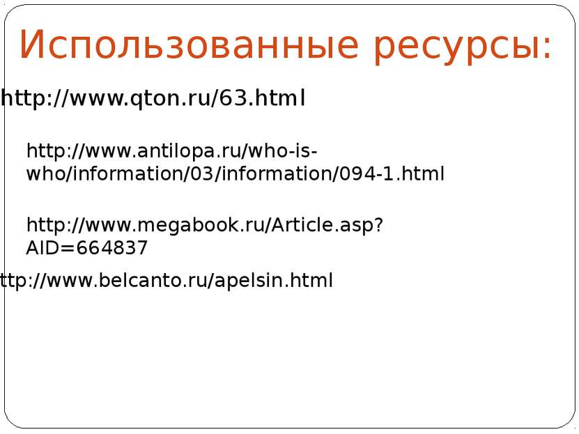 http://www.qton.ru/63.html Использованные ресурсы: http://www.antilopa.ru/who...