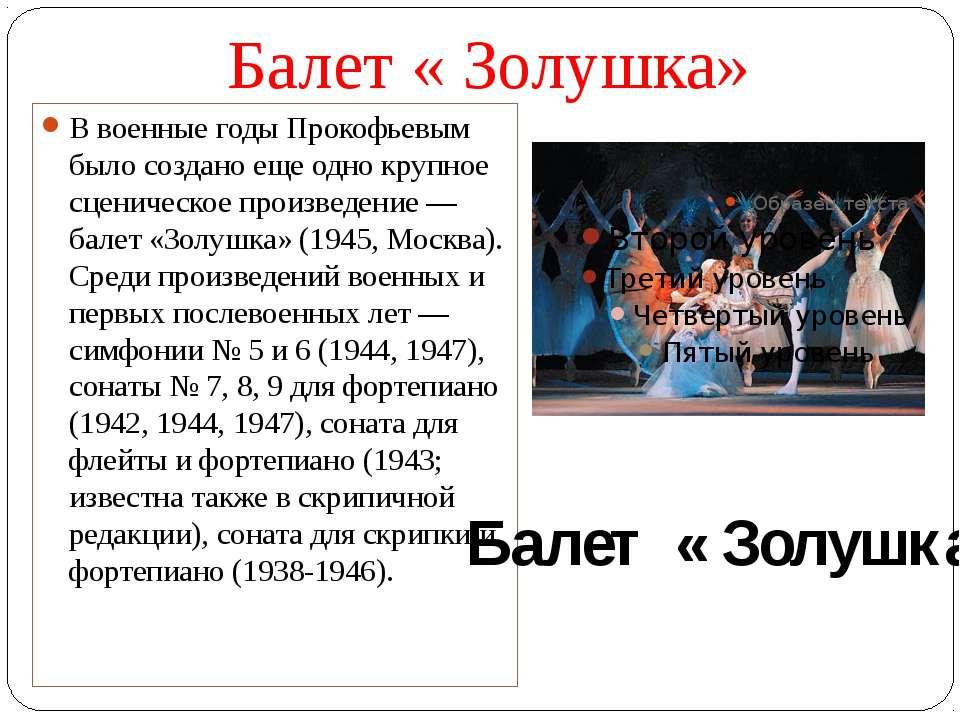 Балет « Золушка» В военные годы Прокофьевым было создано еще одно крупное сце...