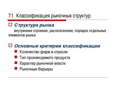 7.1 Классификация рыночных структур Структура рынка внутреннее строение, расп...