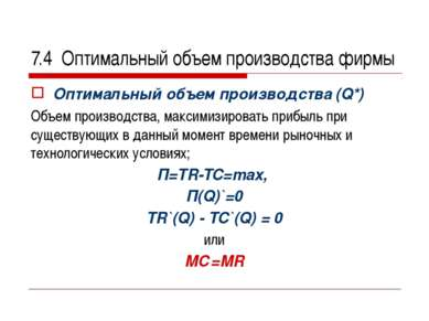 7.4 Оптимальный объем производства фирмы Оптимальный объем производства (Q*) ...