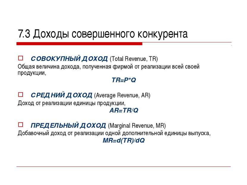 7.3 Доходы совершенного конкурента СОВОКУПНЫЙ ДОХОД (Тotal Revenue, TR) Общая...