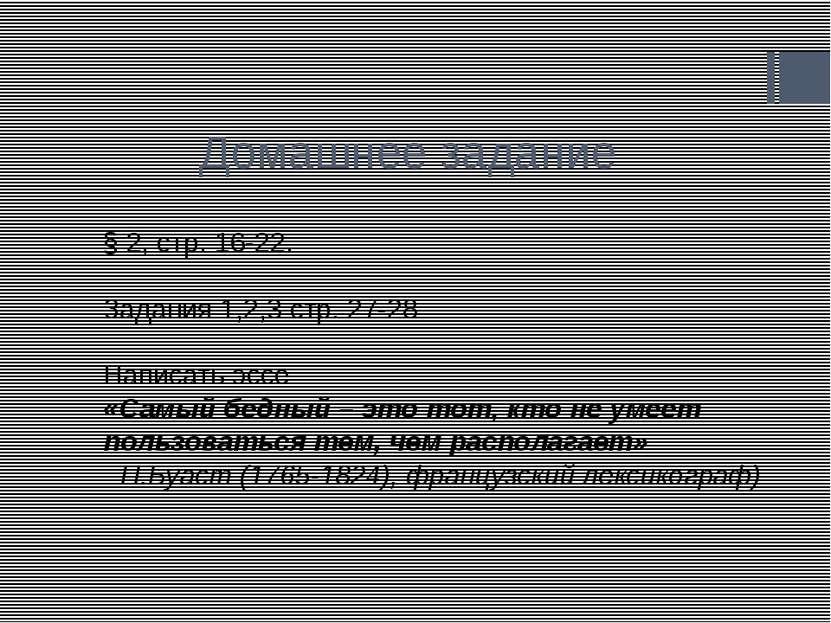 Домашнее задание § 2, стр. 16-22. Задания 1,2,3 стр. 27-28 Написать эссе «Сам...